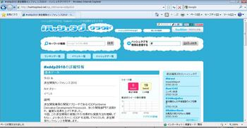 xddp-hashクラウド.jpg